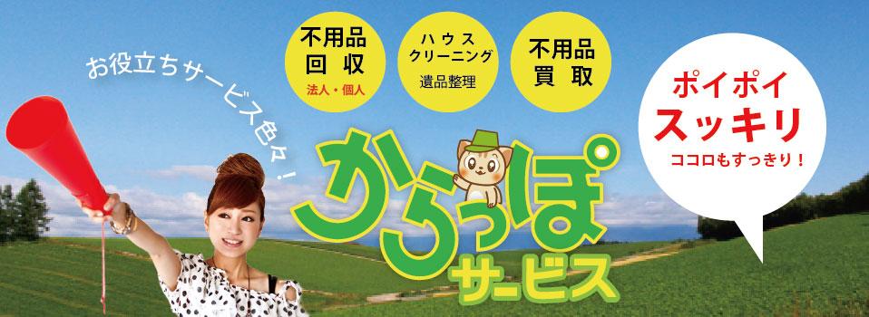 熊本で不用品回収なら熊本からっぽサービスへ